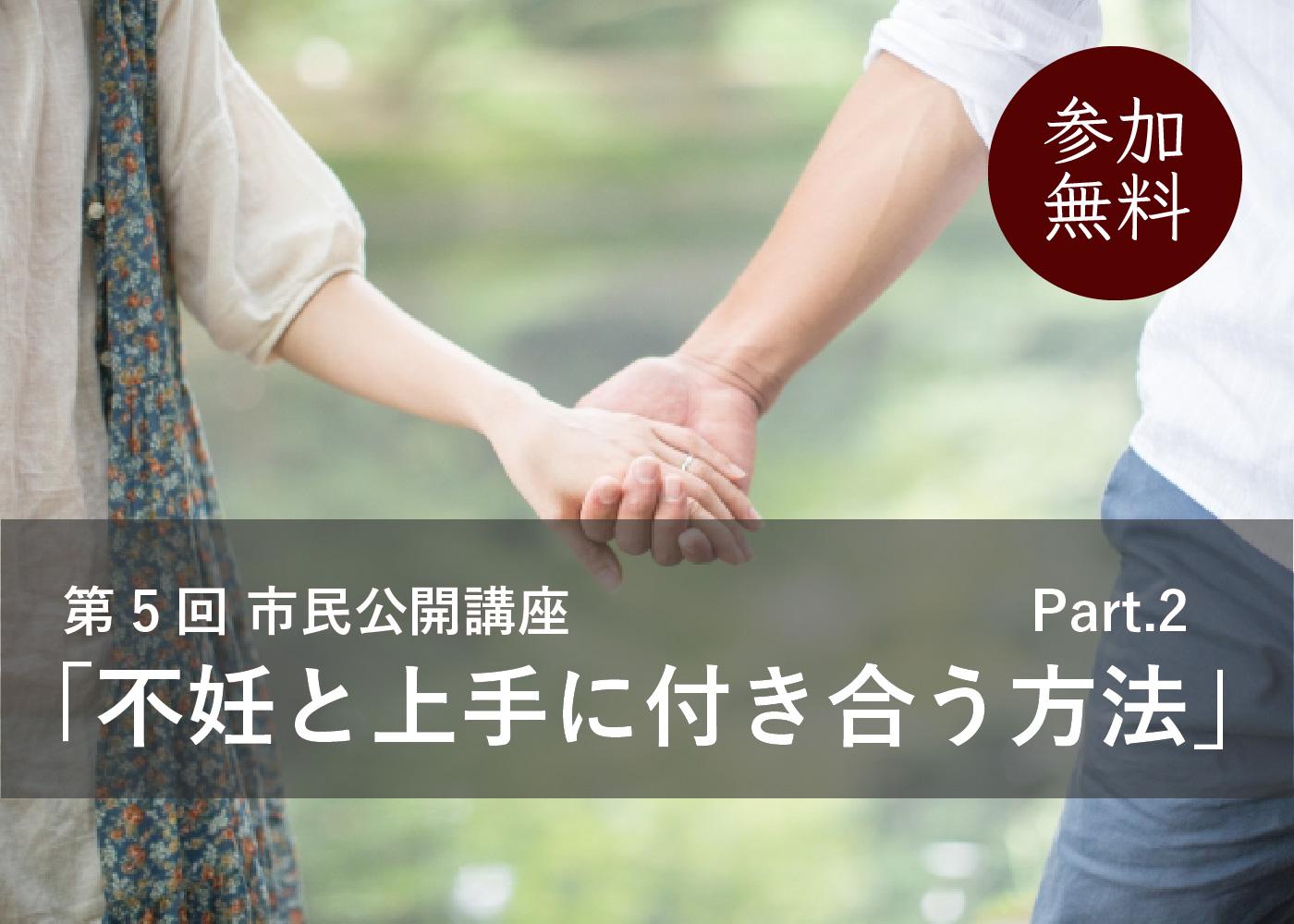 第5回市民公開講座、夫婦で健康・妊活LIFE
