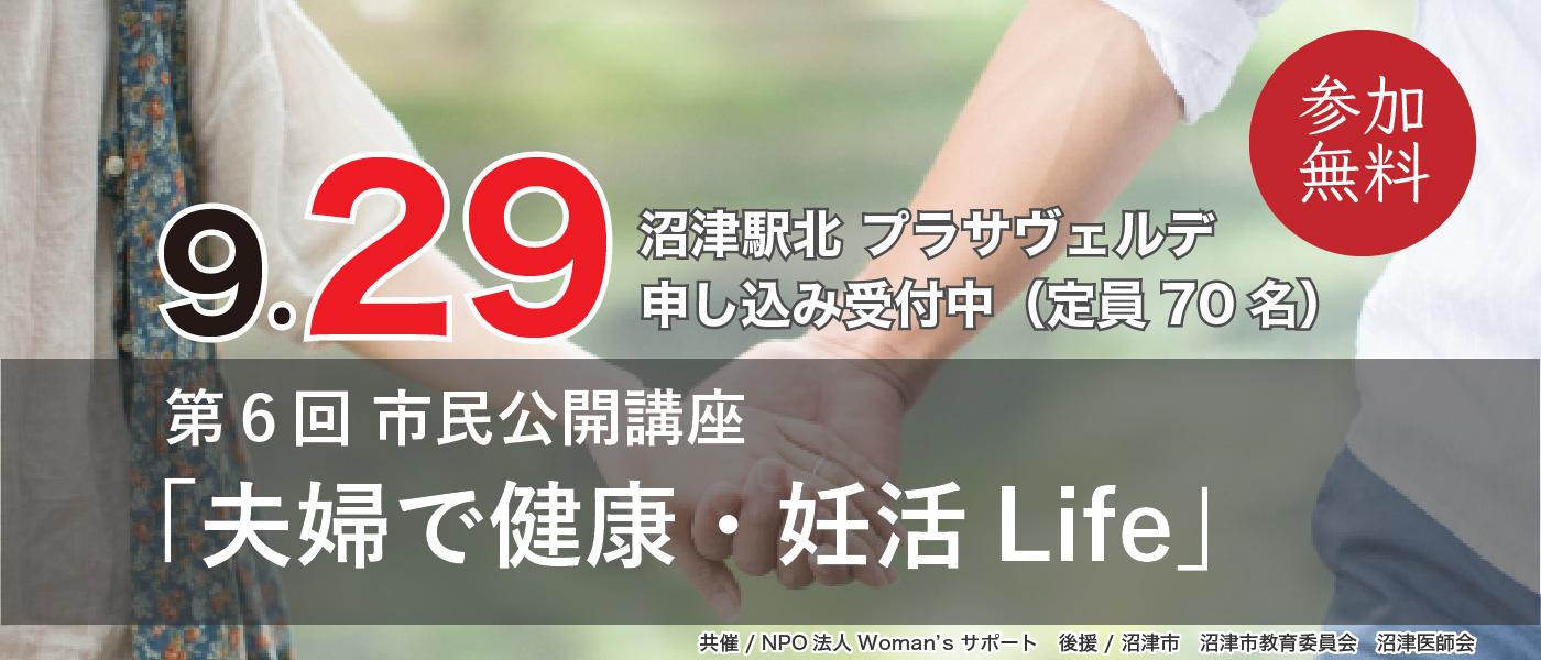 第6回市民公開講座、夫婦で健康・妊活LIFE